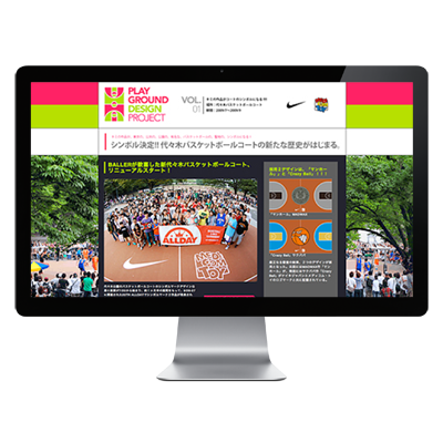 NIKE PLAYGROUND DESIGN PROJECT Website