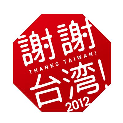 THANKS TAIWAN